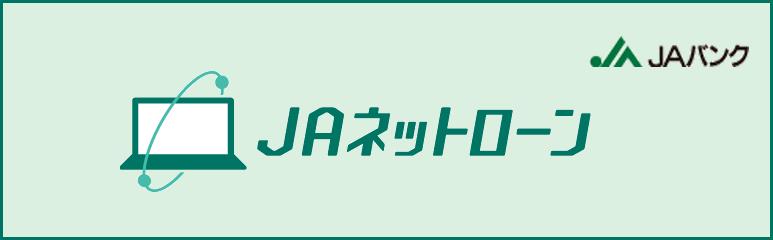 JAバンクJAネットローン