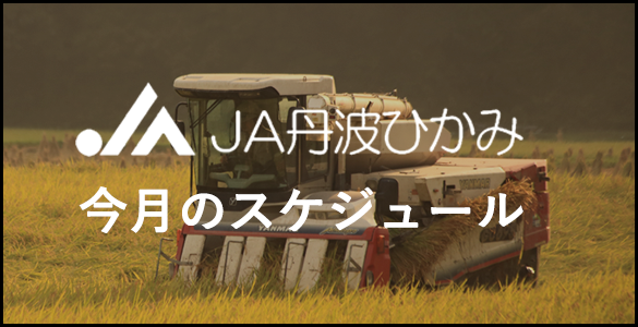 JA丹波ひかみ今月のスケジュール
