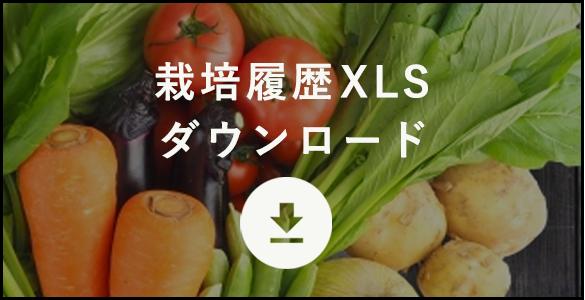 栽培履歴PDFダウンロード