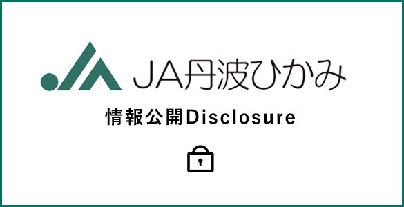 JA丹波ひかみ情報公開Disclosure