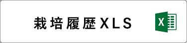 栽培履歴PDF