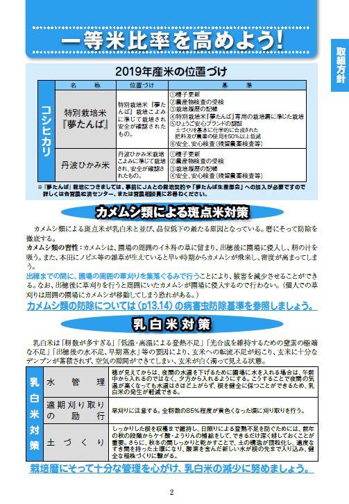 https://ja-tanbahikami.or.jp/jatanbahikami/wp-content/uploads/2018/10/6094e35d7d1a9b3ecc6a21f9055c2306.jpg