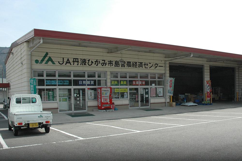 市島営農経済センター