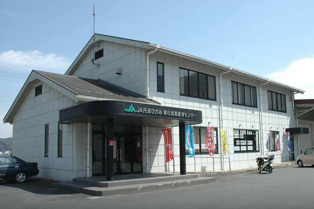 春日営農経済センター