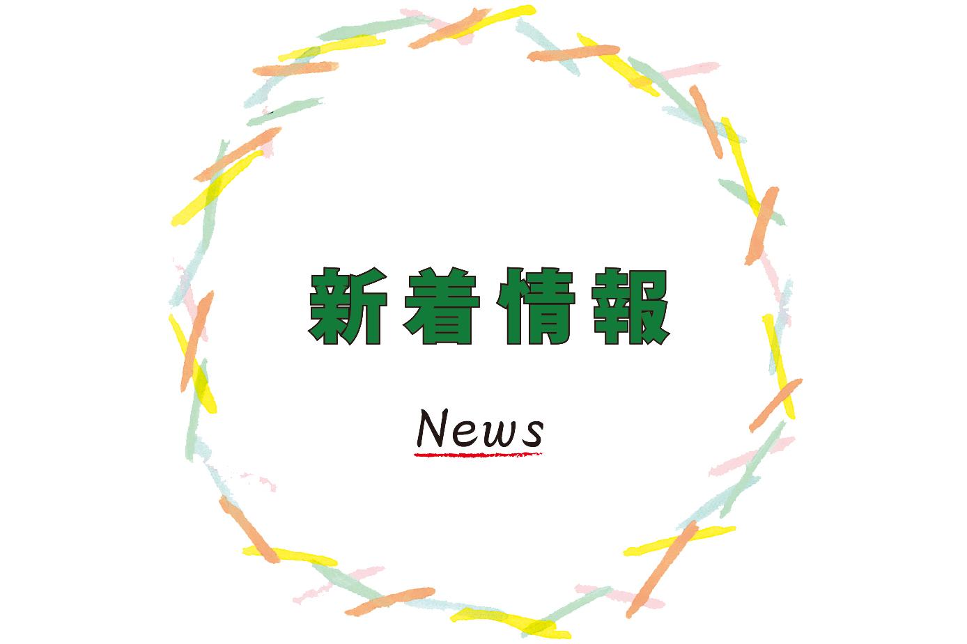 情報更新のお知らせ!!