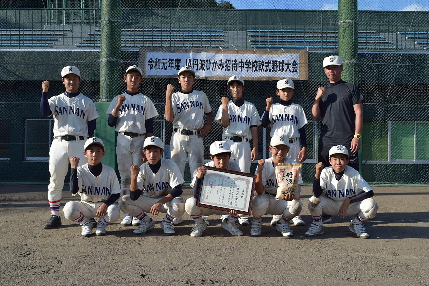 JA丹波ひかみ招待 中学校軟式野球大会