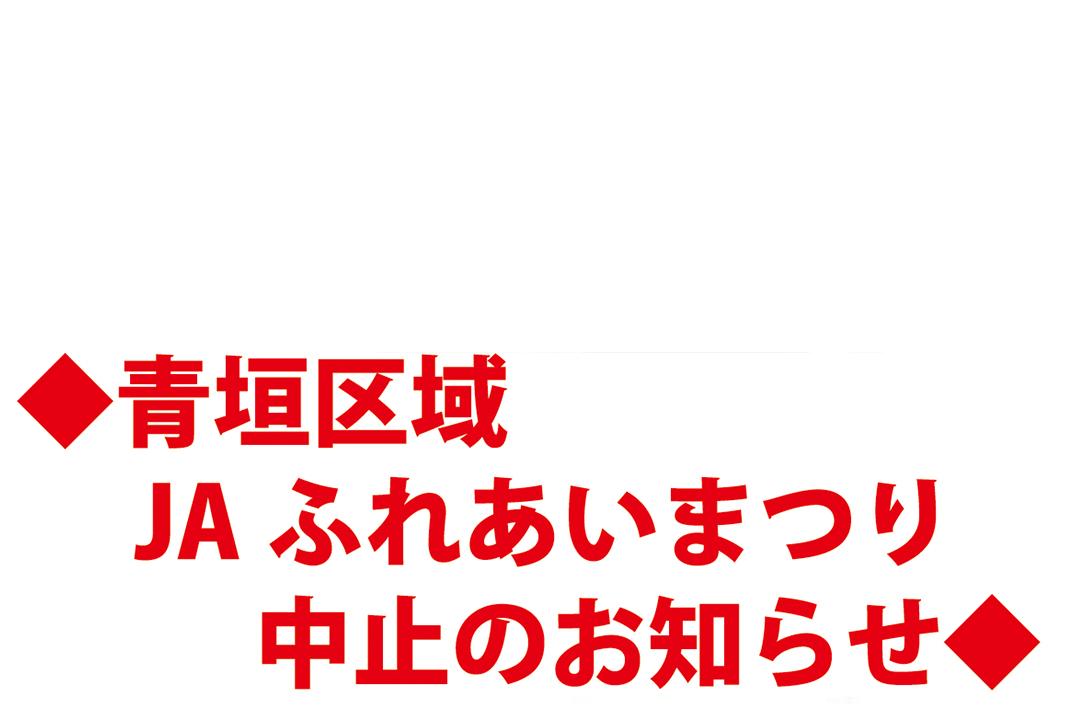 青垣区域JAふれあいまつり中止のお知らせ