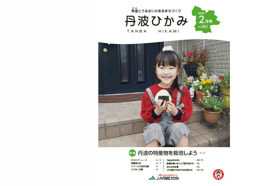 JA丹波ひかみ広報誌 『丹波ひかみ』(最新号・バックナンバー)