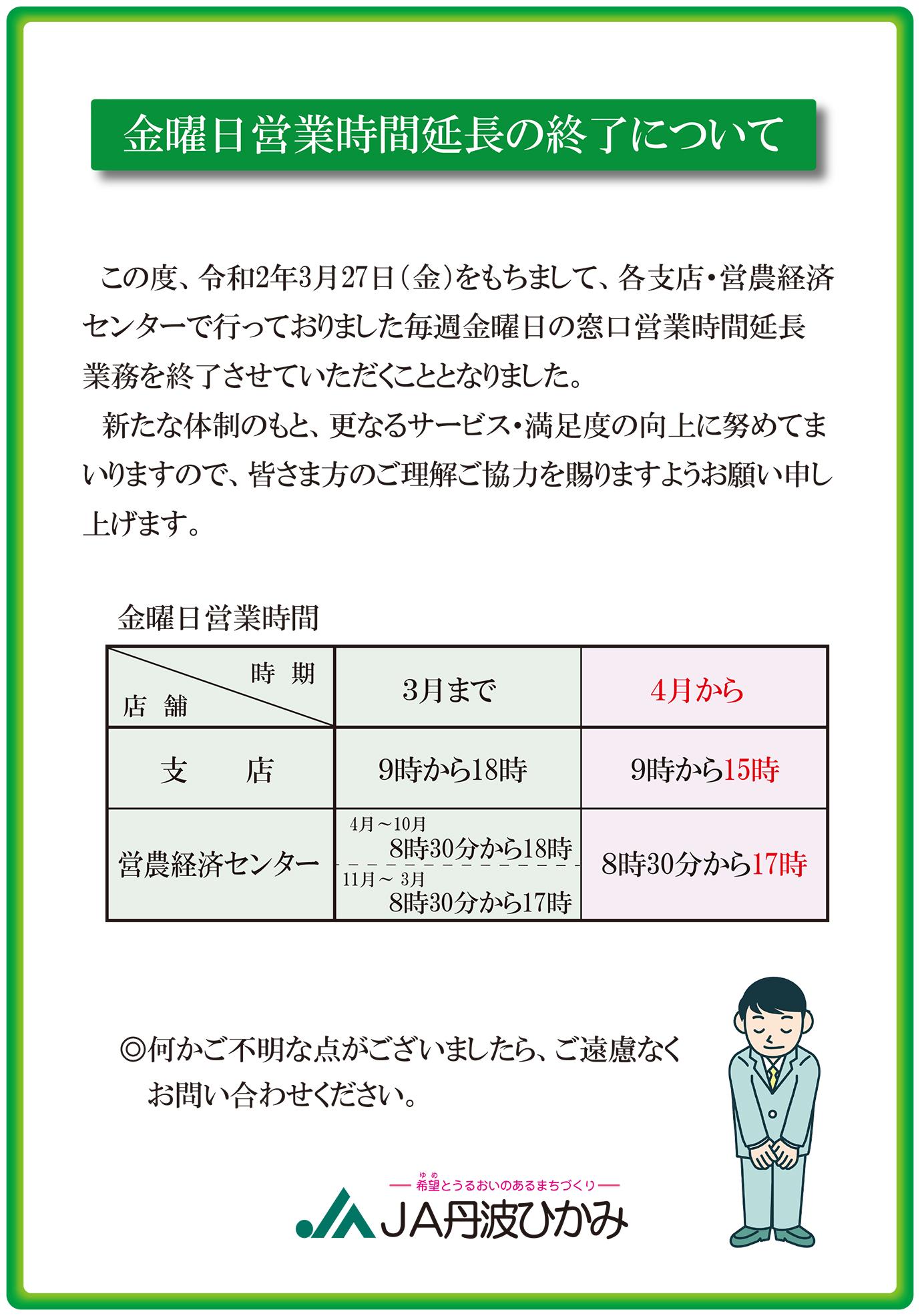 窓口時間延長 終了のお知らせ(ポスター)2