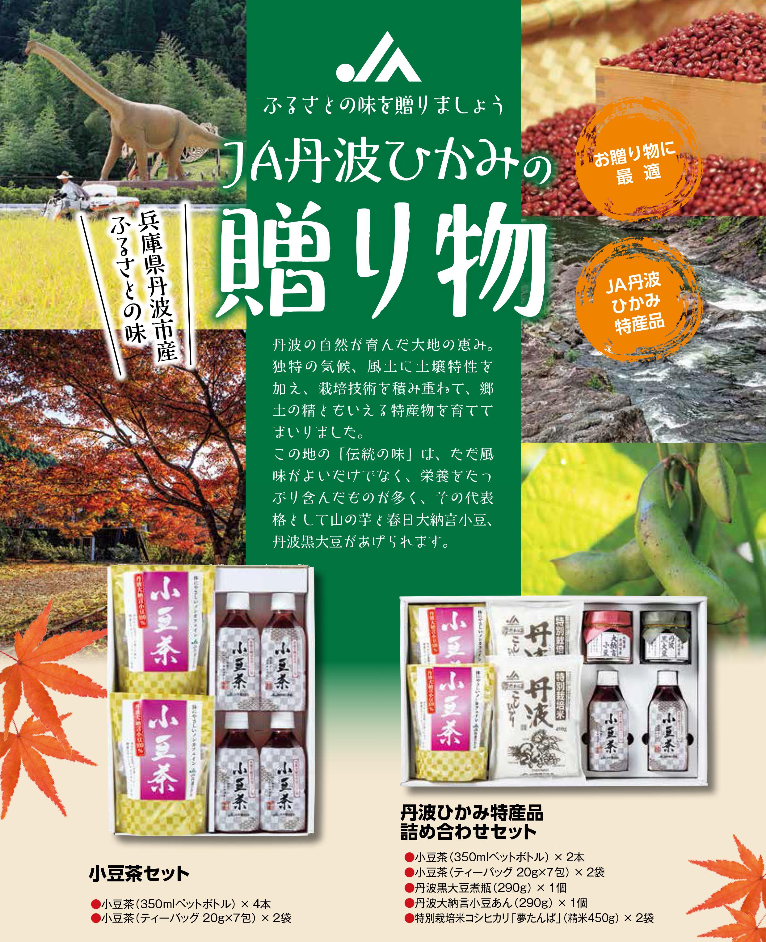 小豆茶チラシ表(最終決定分)市内用値段なし