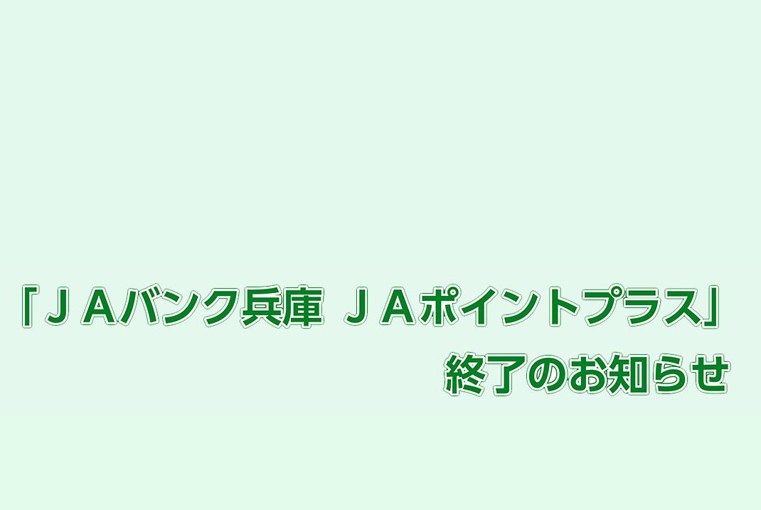 「JAバンク兵庫 JAポイントプラス」終了のお知らせ