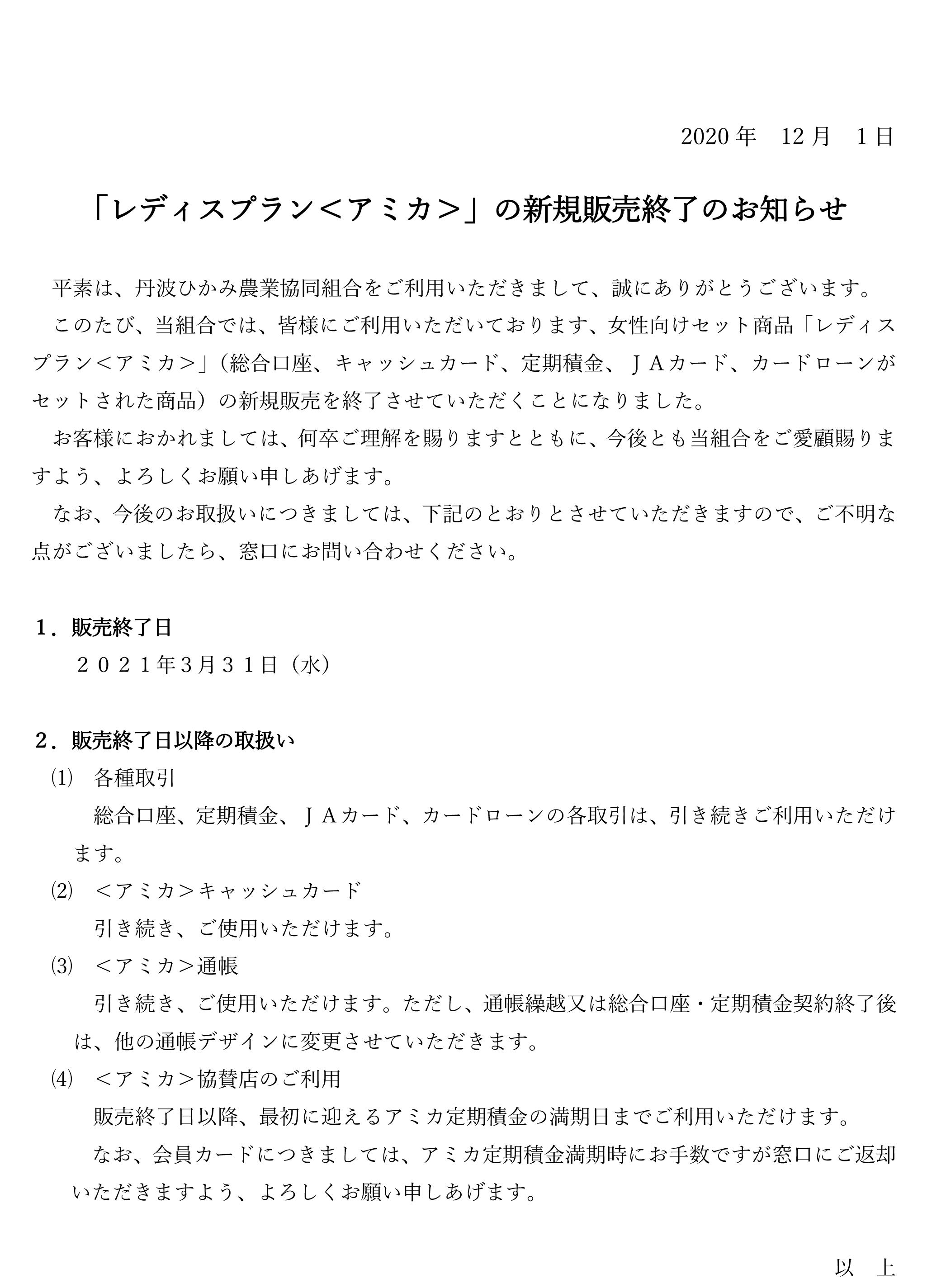 02 (別紙1)ホームページ・店舗掲示内容