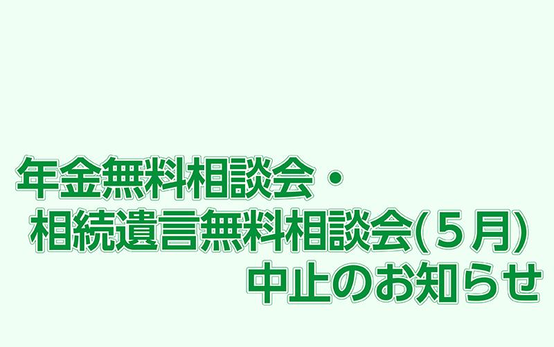 年金無料相談会・相続遺言無料相談会(5月)中止のお知らせ