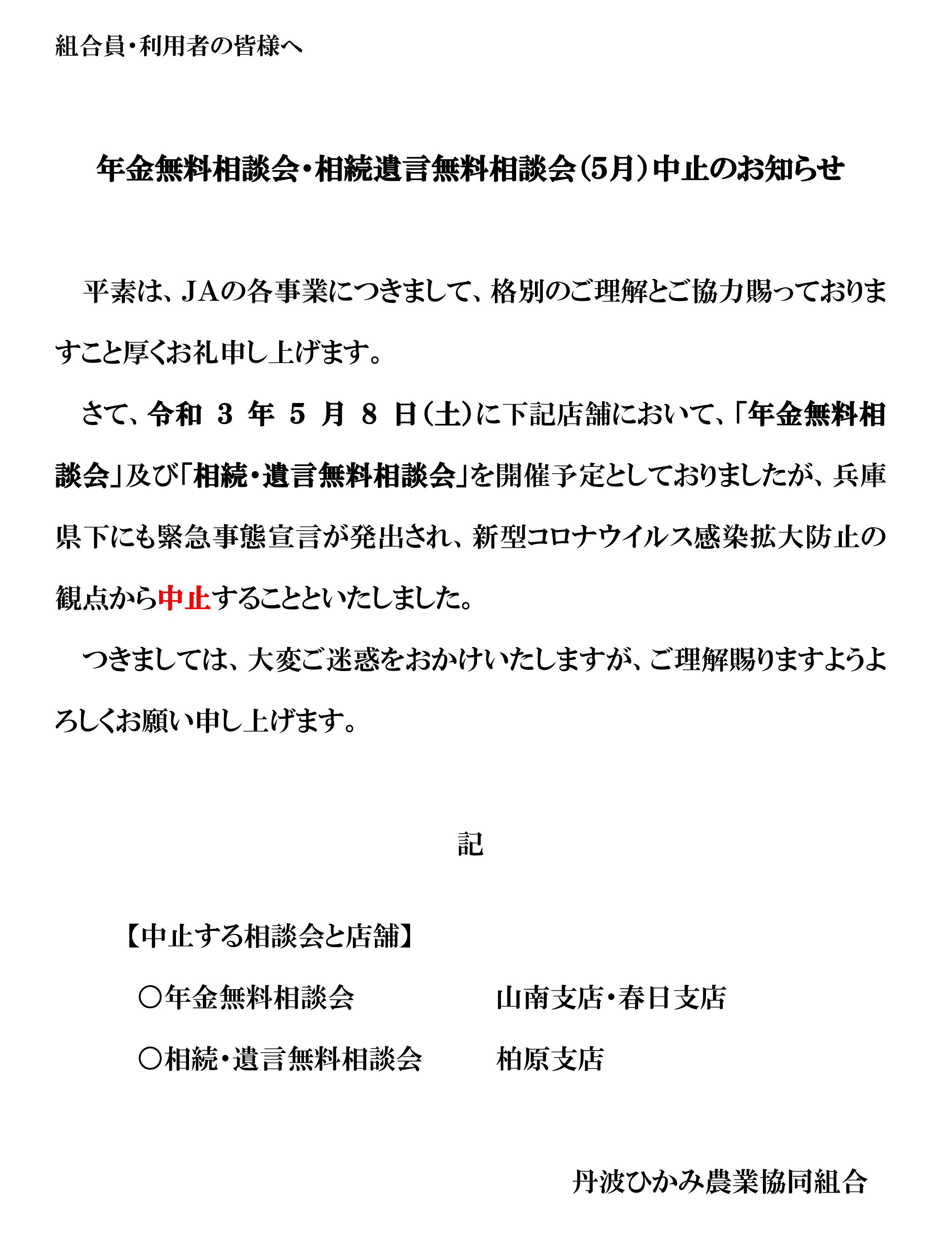 無料相談会中止のお知らせ(R3