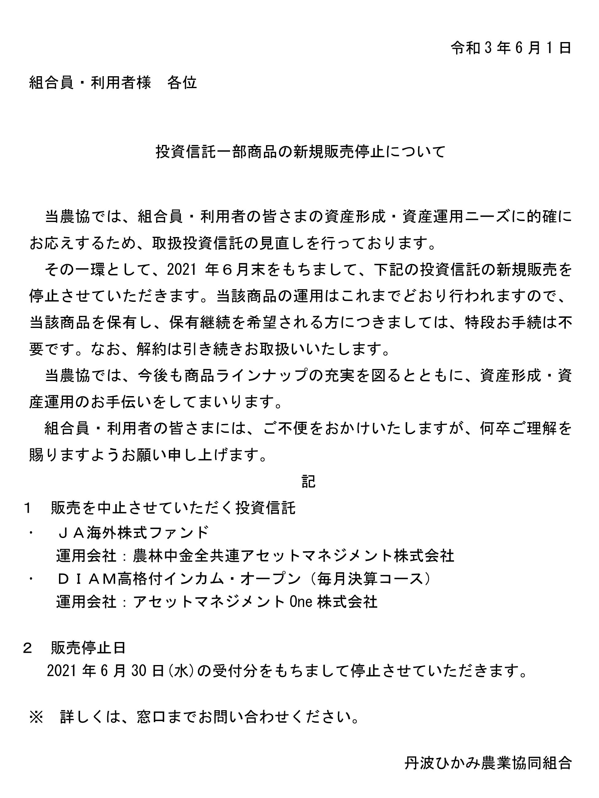 別紙1_店頭掲示、ホームページ掲載文例_顧客あり 丹波ひかみ2
