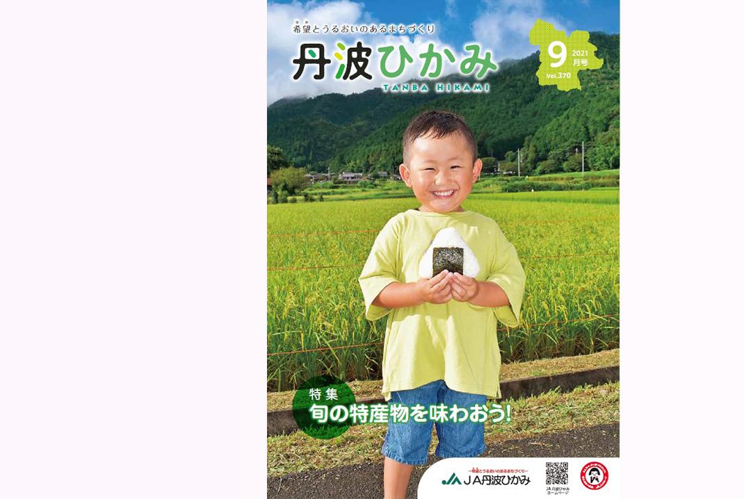 JA丹波ひかみ広報誌